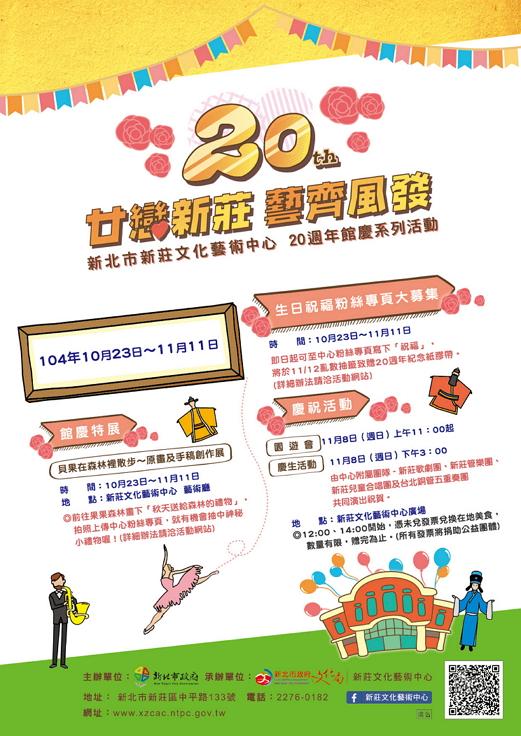 新莊文化藝術中心二十週年館慶系列活動