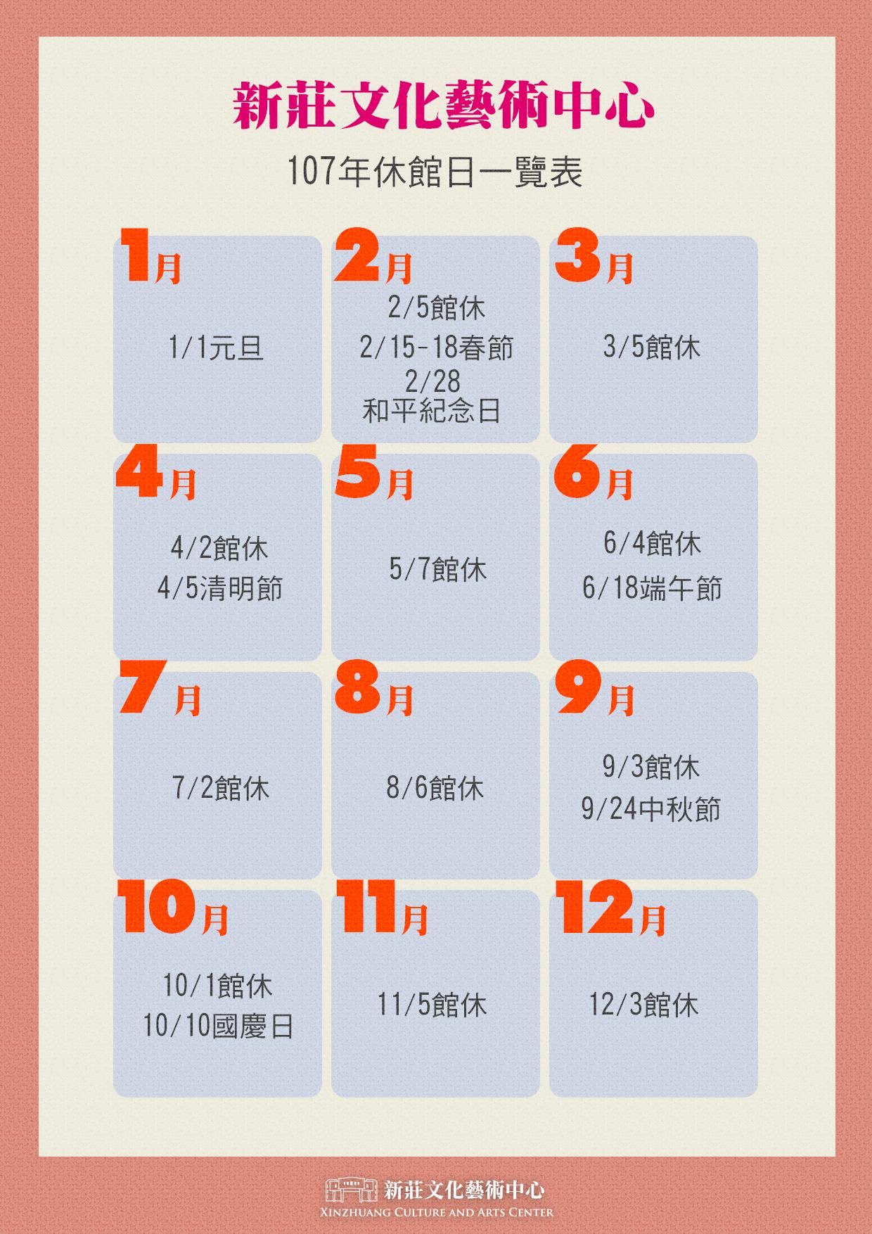 107年新莊文化藝術中心休館日一覽表