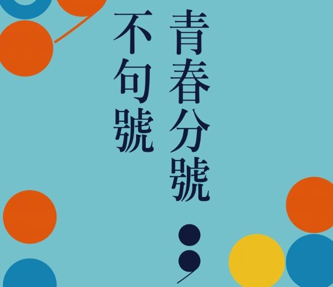 【錄取名單】新北市政府文化局107年畢業祭《青春分號;不句號》