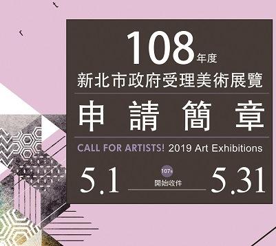 108年新北市藝文中心及新莊文化藝術中心展覽廳美術申請展, 5/1起收件!