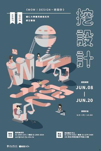 6/8-6/20【WOW! DESIGN –挖設計〉 2018輔仁大學應用美術系所師生聯展】