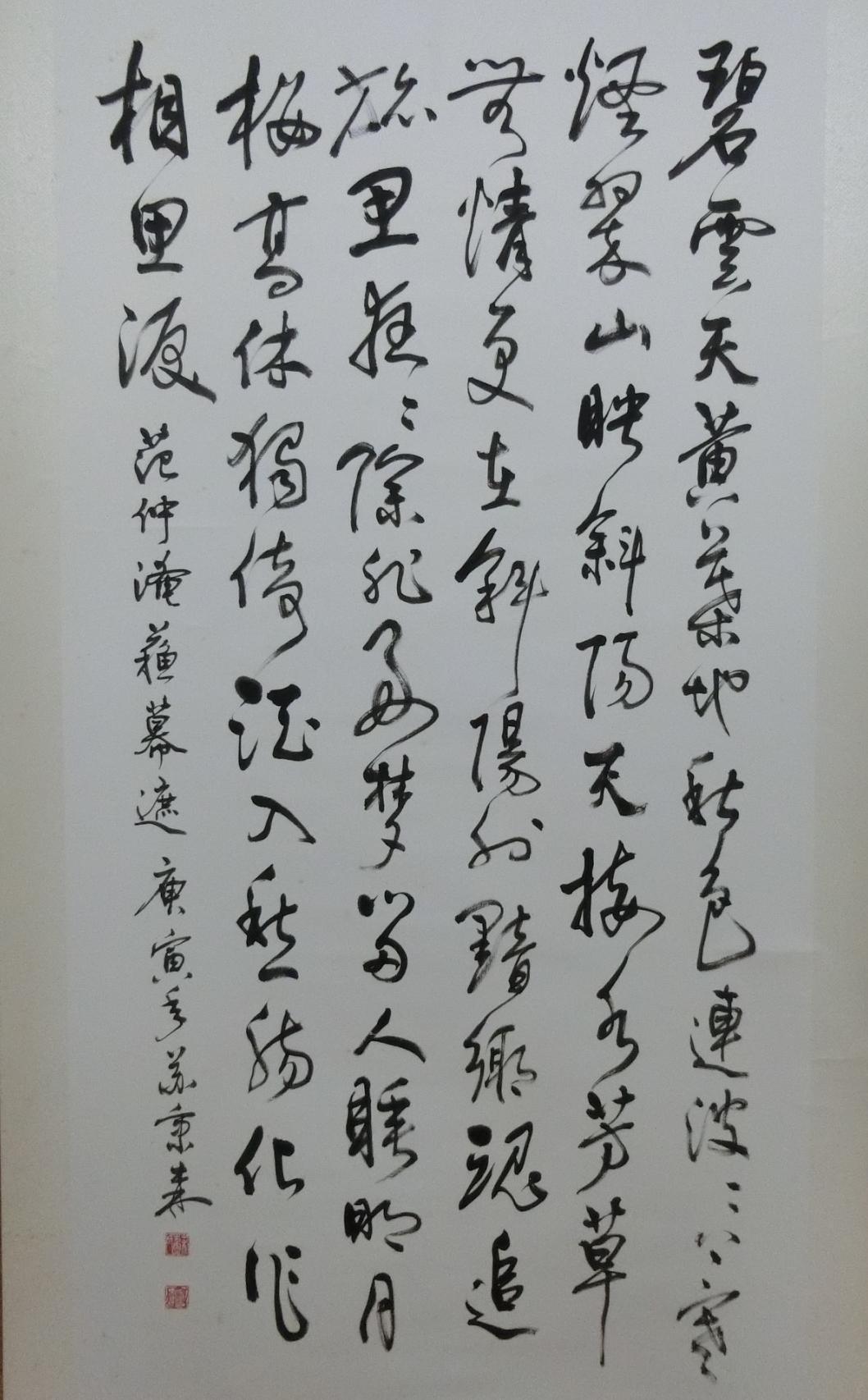 7/6-7/18【蘇秉森書法個展】