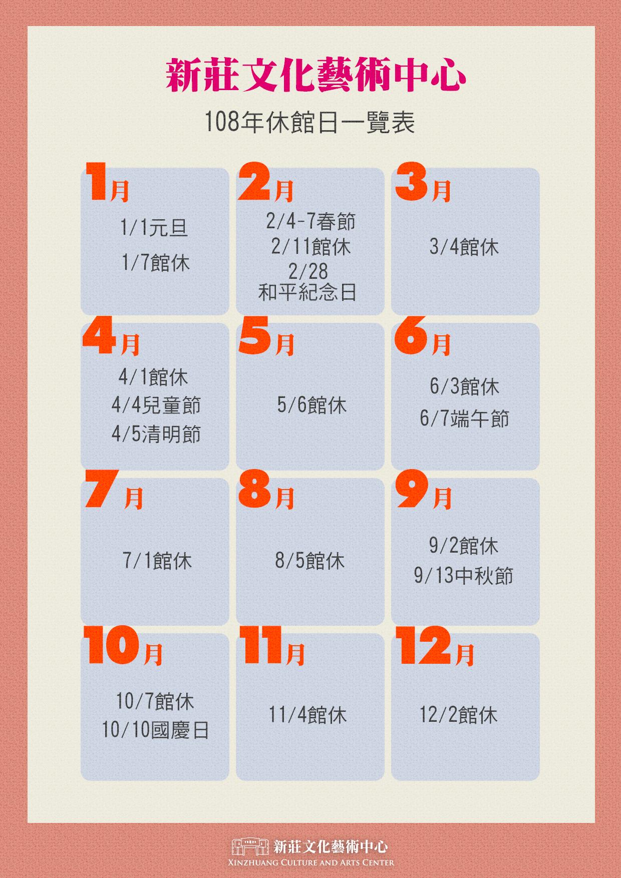 108年新莊文化藝術中心休館日一覽表