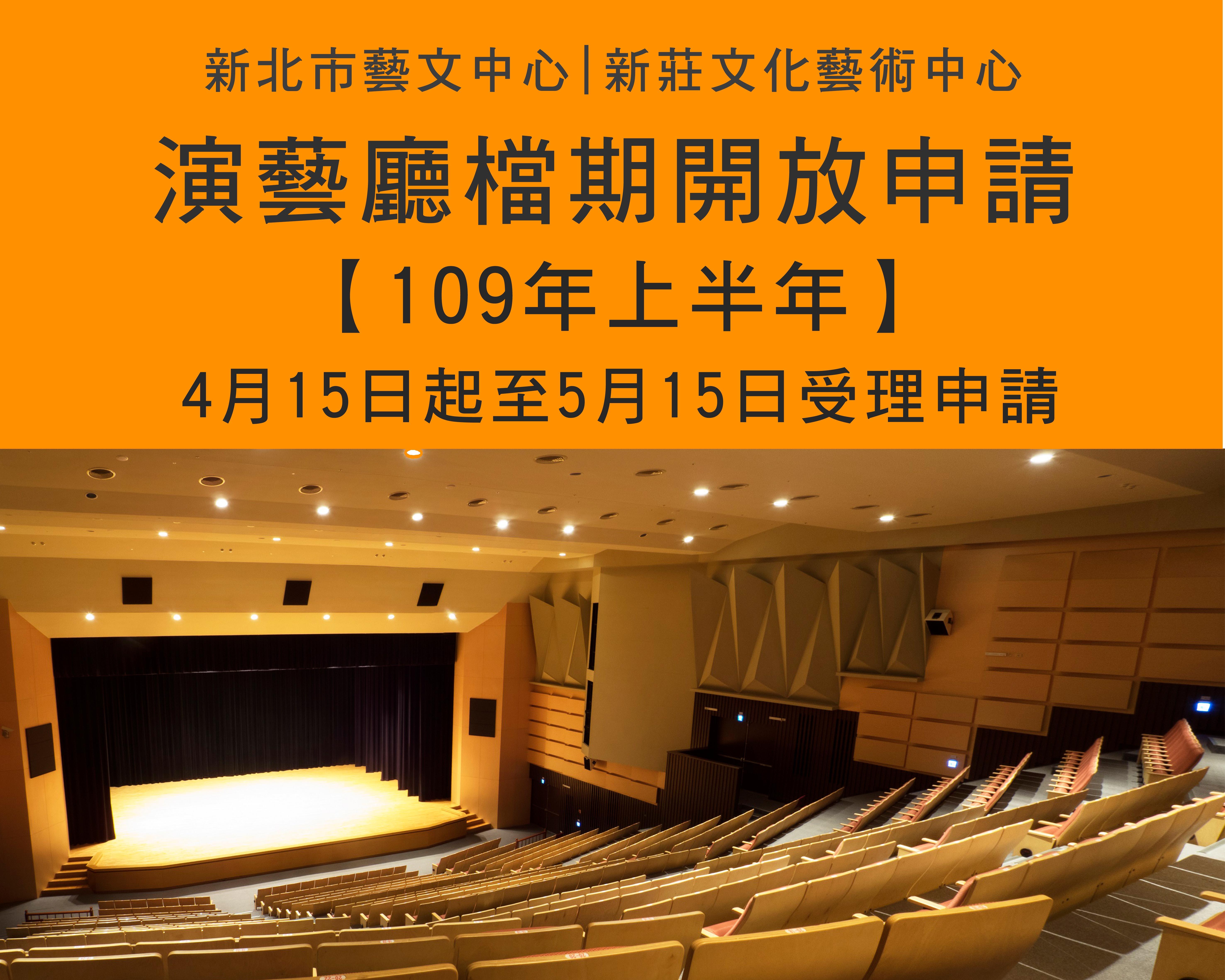 【公告】新北市藝文中心及新莊文化藝術中心演藝廳109年上半年檔期開放申請