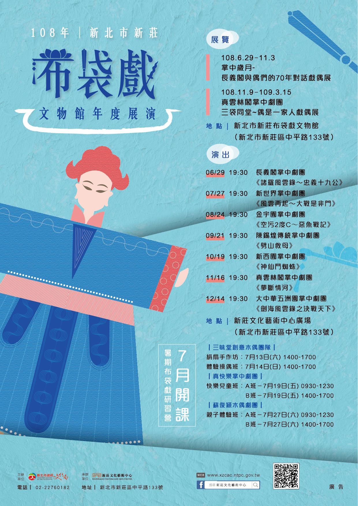 108年新莊布袋戲文物館年度展演