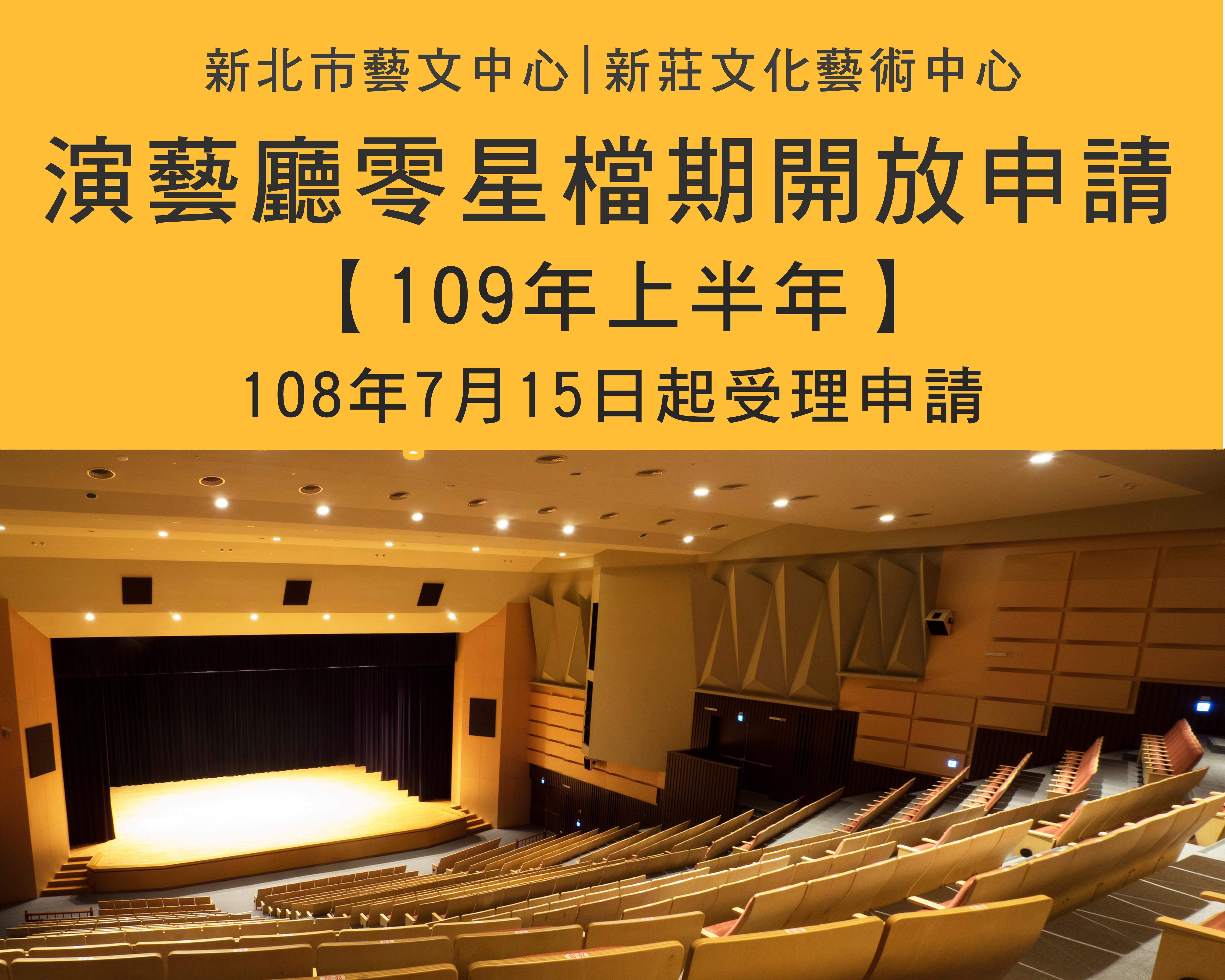 【公告】新莊文化藝術中心演藝廳109年上半年零星檔期開放申請