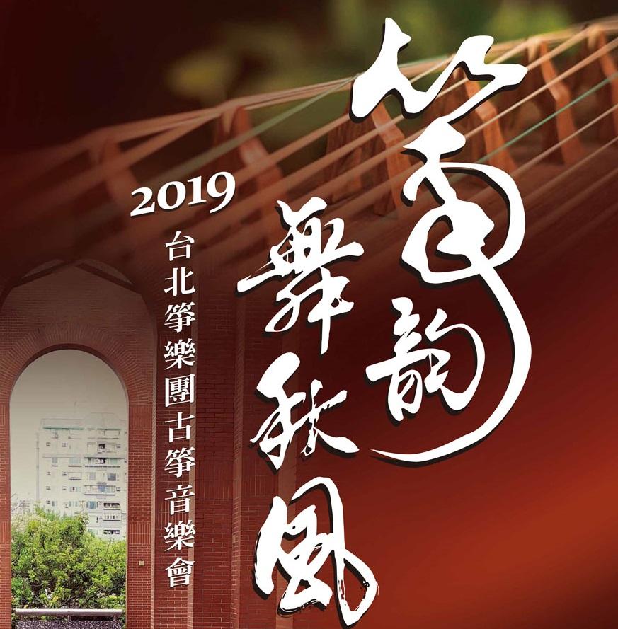 11月24日(日)14:30 台北箏樂團《箏韻舞秋風》