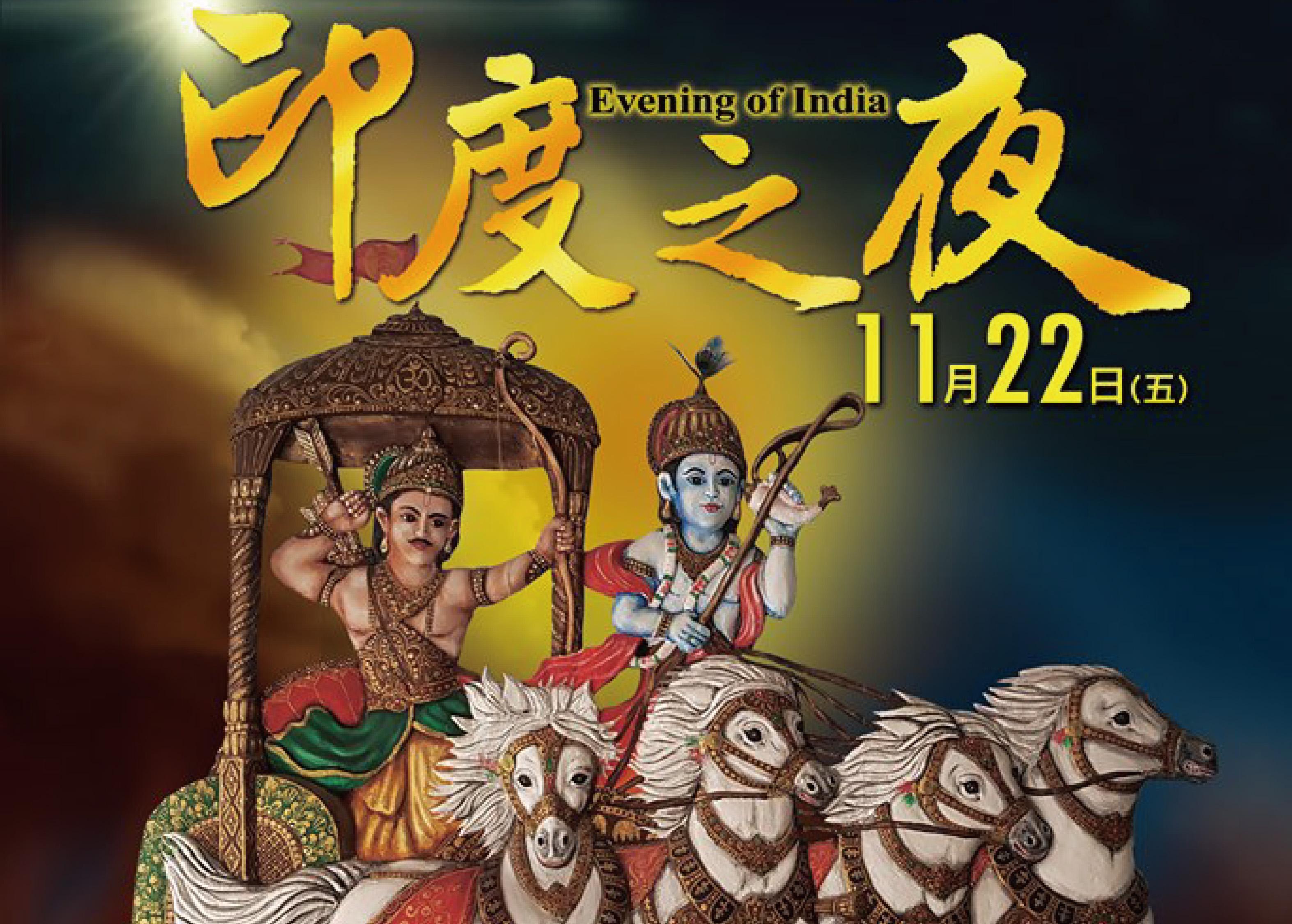 11月22日(五)18:30 亞洲印度文化節-印度之夜