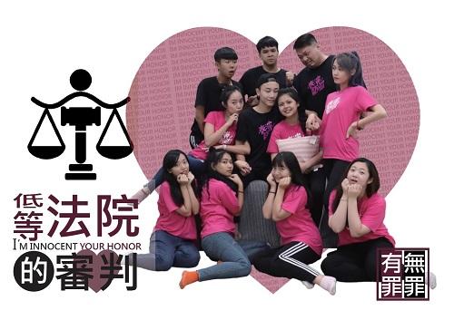 12月5日(四)2019知音音樂劇大賞-醒吾科技大學表演藝術系《低等法院的審判》