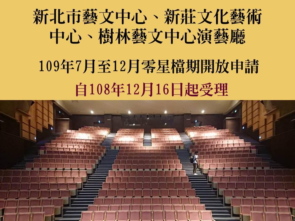 【公告】新北市藝文中心、新莊文化藝術中心、樹林藝文中心演藝廳109年7月至12月零星檔期開放申請