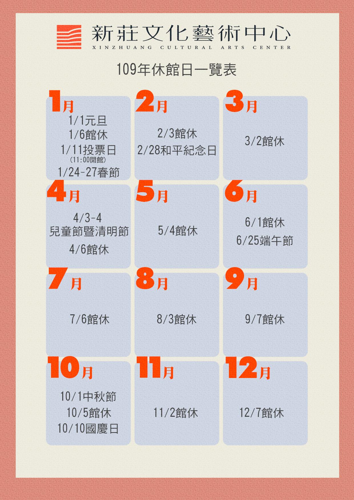 109年新莊文化藝術中心休館日一覽表