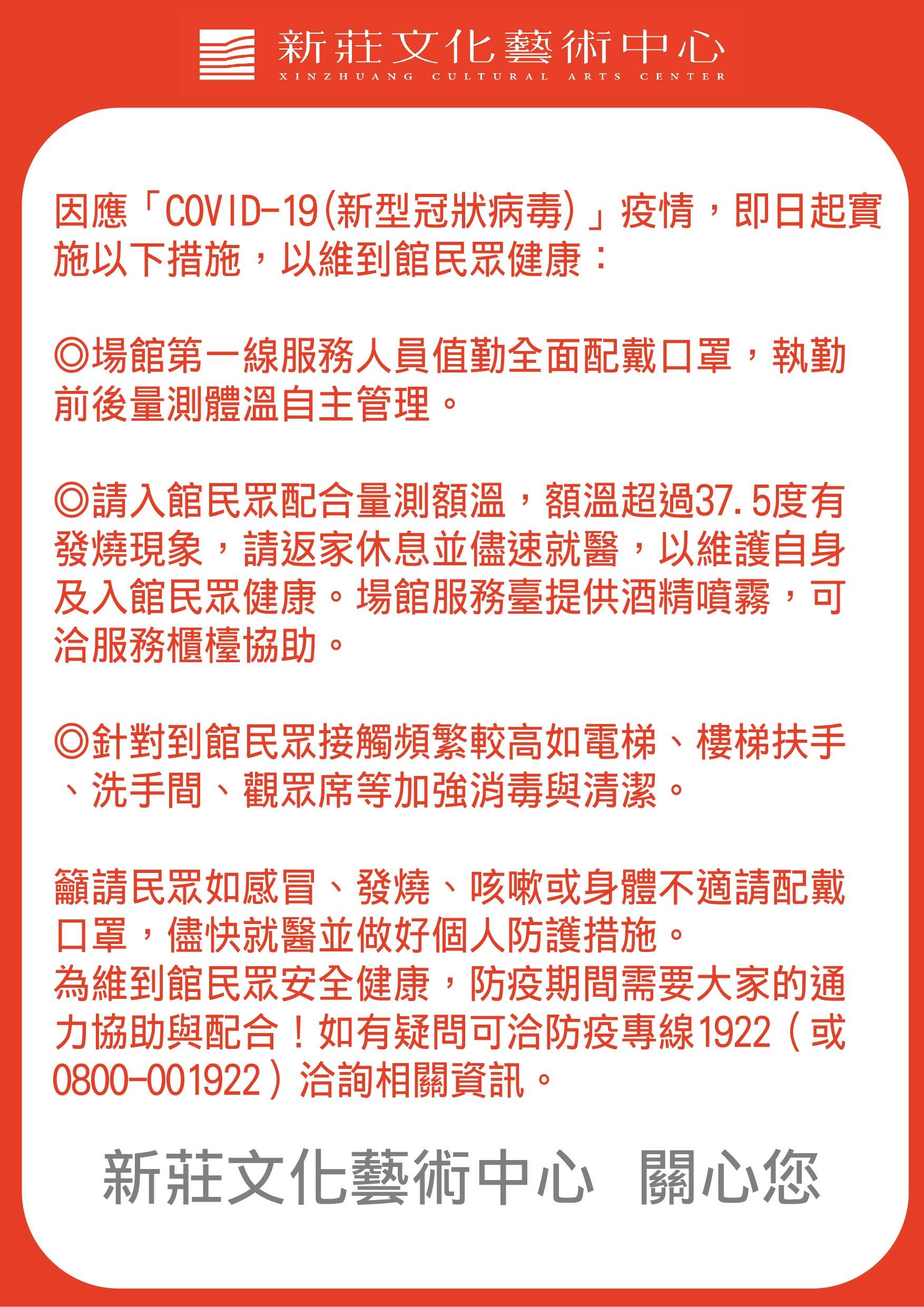 新莊文化藝術中心因應「中國大陸新型冠狀病毒肺炎(武漢肺炎)」疫情, 即日起實施以下措施,以維護到館民眾健康