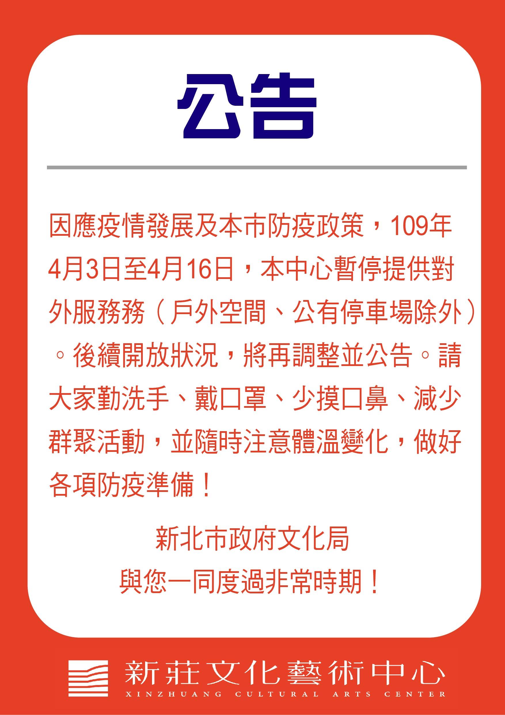 因應新北市政府最新防疫政策109年4月3日至4月16日暫停對外服務