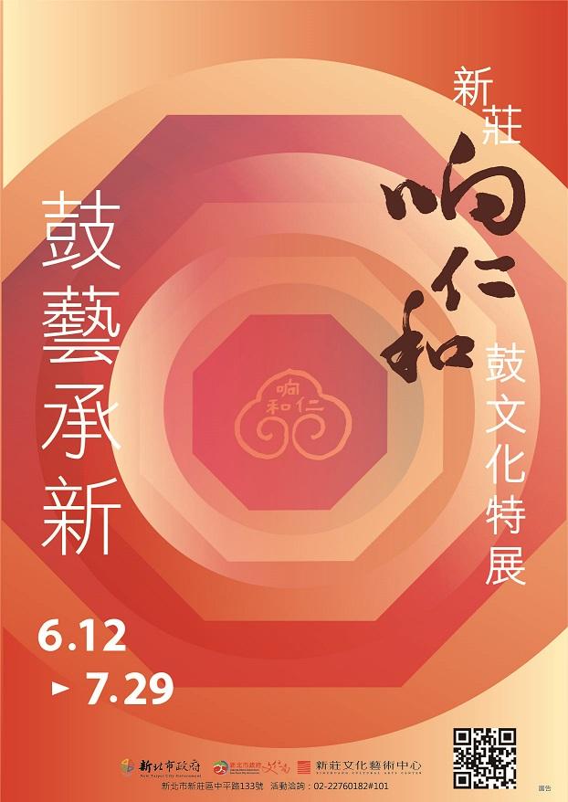 6/12-7/29【2020新北市鼓藝節-新莊响仁和鼓文化特展】