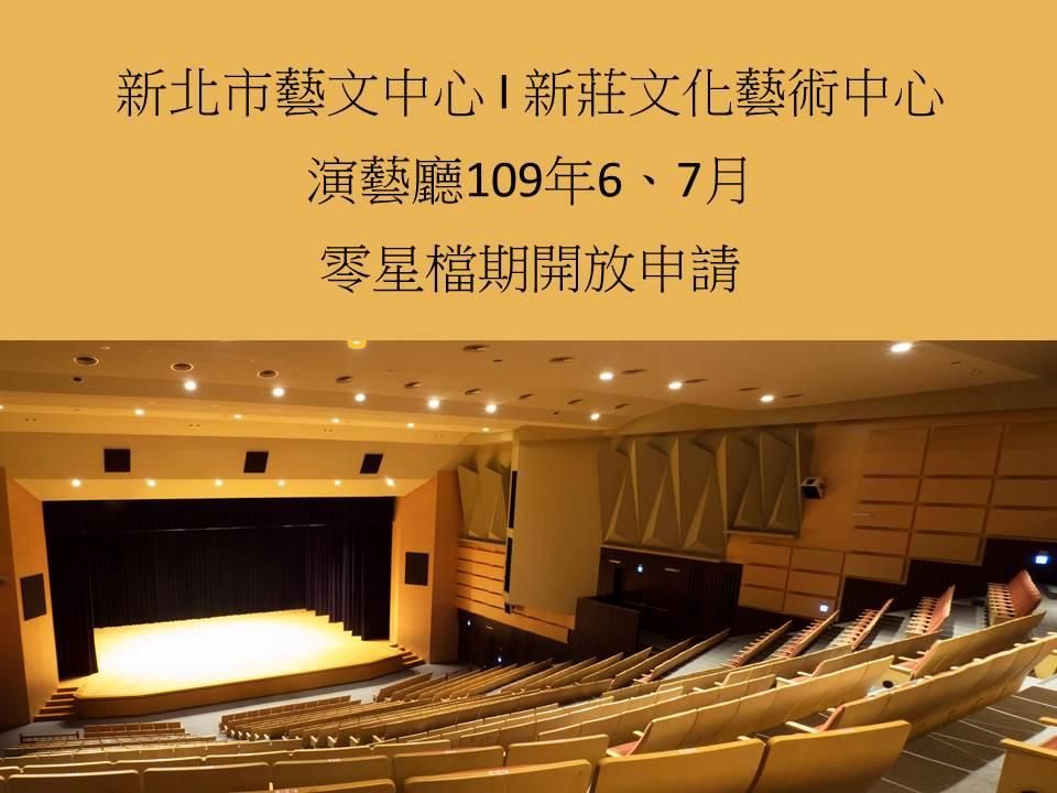 【公告】新北市藝文中心演藝廳及演奏廳、新莊文化藝術中心演藝廳109年6至7月份零星檔期申請
