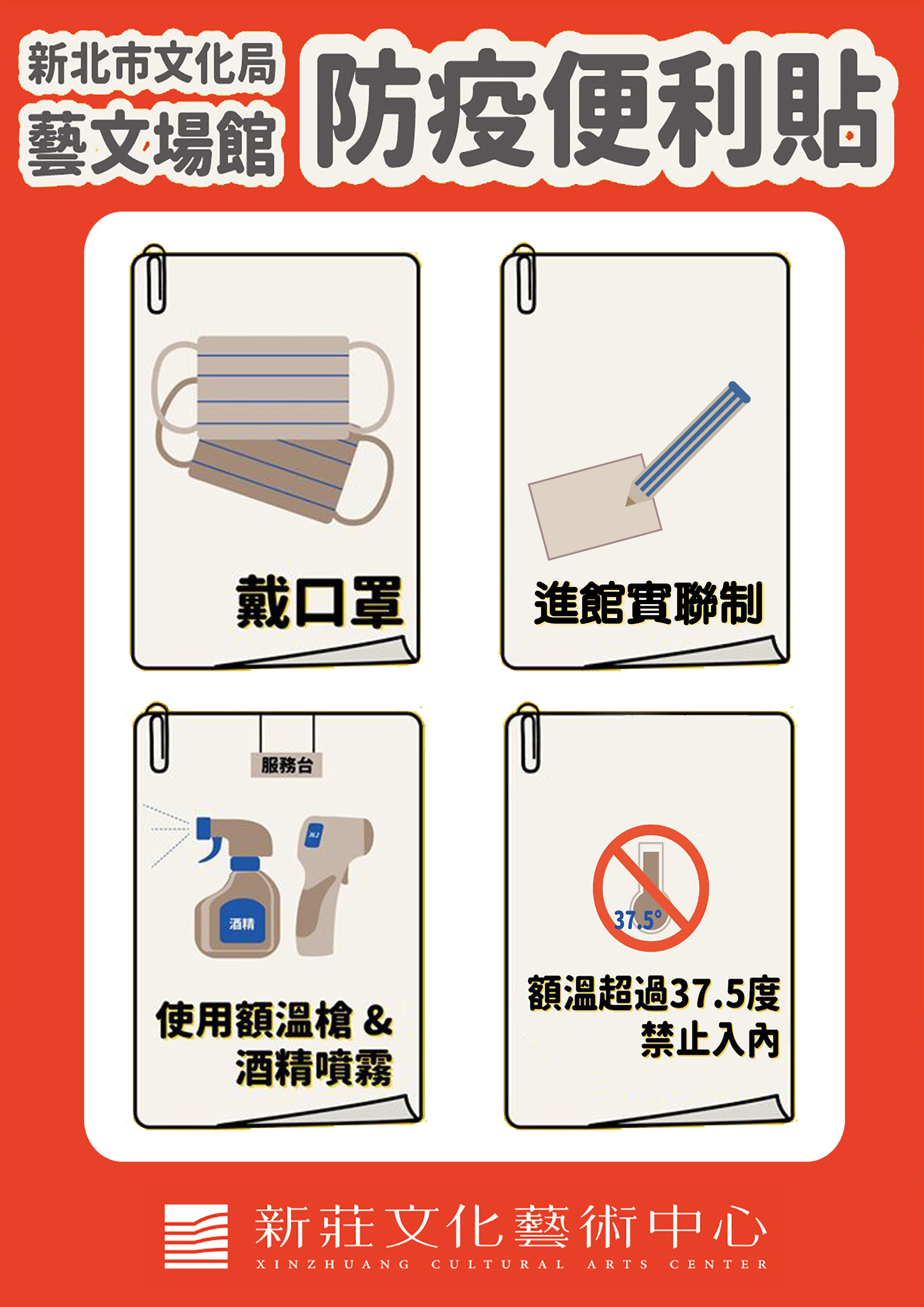 入館防疫措施