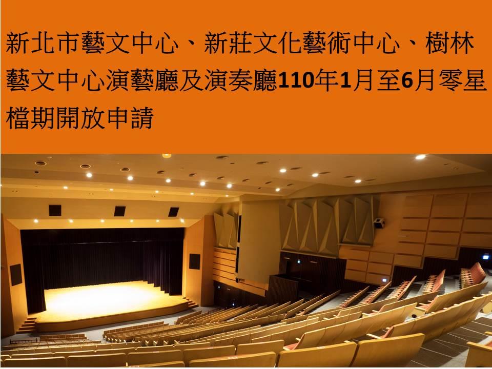 公告新北市藝文中心、新莊文化藝術中心、樹林藝文中心演藝廳及演奏廳110年1月至6月零星檔期開放申請。