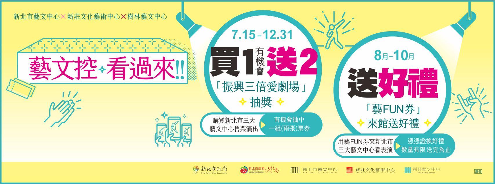 👏新北市政府文化局「振興三倍愛劇場」8月份幸運得主出爐👏
