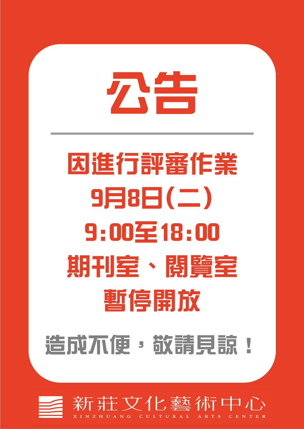 109年9月8日 9:00-18:00期刊閱覽室暫停開放