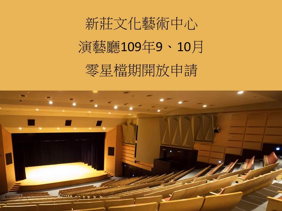 新莊文化藝術中心演藝廳109年9-10月檔期開放申請