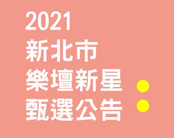 「2021新北市樂壇新星」甄選活動徵件中