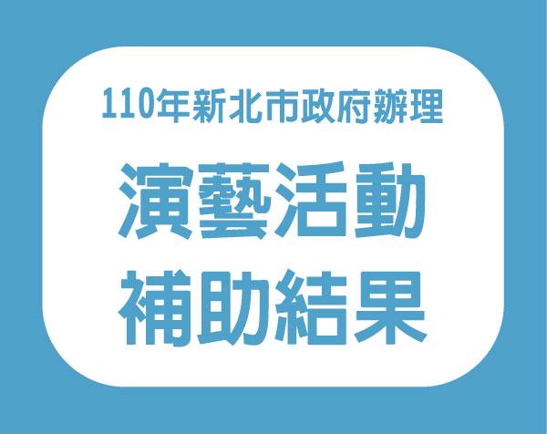 110年新北市政府辦理演藝活動補助結果