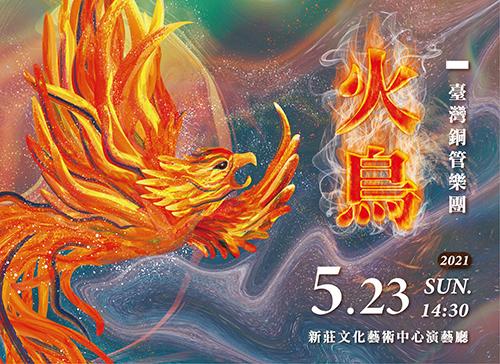 臺灣銅管樂團《火鳥》